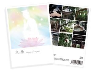 CD「太秦」meet your divine spirits